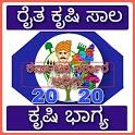 Karnataka Agricultural Loan Details icon
