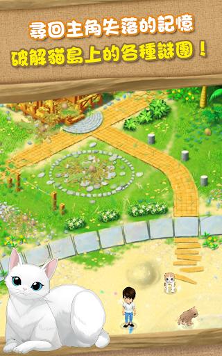 貓島日記 screenshot 8