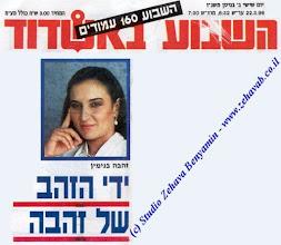 Photo: ARTICLES ABOUT ZEHAVA BENYAMIN--זהבה בנימין+972544831011