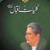 kulliyat e iqbal Urdu Book