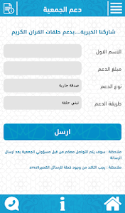 جمعية تحفيظ القران بالمندق screenshot 3