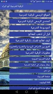 الرقية الشرعية: أبو البراء - náhled