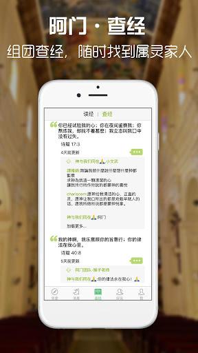 玩新聞App|阿門-基督徒社交、婚戀、聖經、靈修、查經免費|APP試玩