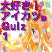 大好き!アイカツ版Quiz1