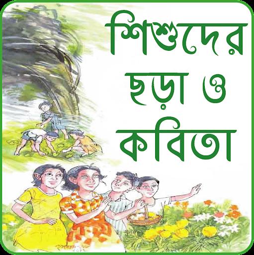 ছোটদের বাংলা ছড়া অডিও -chotoder bangla chora audio 1.0.4 screenshots 1