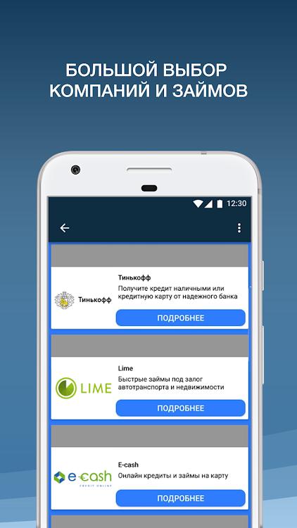 приложения займы онлайн без отказакредитная карта отп банка онлайн