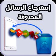 إستعادة الرسائل الضائعة - MSG&chatting APK icon
