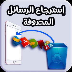 إستعادة الرسائل الضائعة - MSG&chatting APK Download for Android