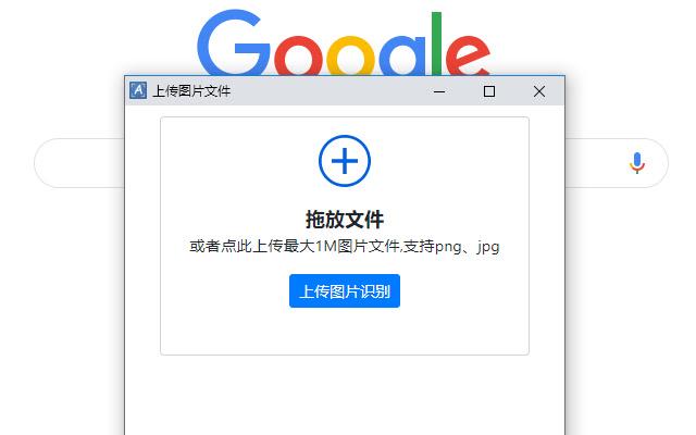 One-click Image Reader (OCR)