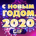 Новогодние открытки 2020 icon