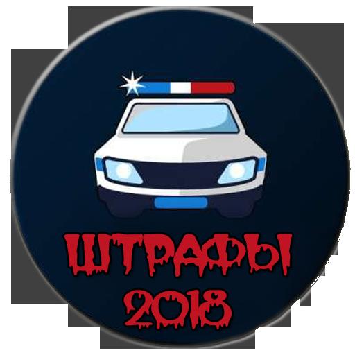 Штрафы ГИБДД 2018