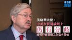 【貿易戰】美駐華大使:中美仍有分歧 未開始籌備習特會