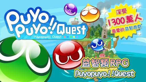 Puyopuyo Quest