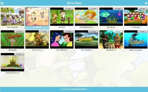 นิทานไทย การ์ตูน สำหรับเด็ก screenshot 3