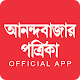 Anandabazar Patrika - Bengali News, Official App Download for PC MAC