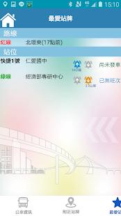 App 科學園區行動精靈2.0 APK for Windows Phone