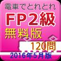 電車でとれとれFP2級 2016年5月版 - 無料版 - icon
