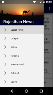 Rajasthan Breaking News - náhled