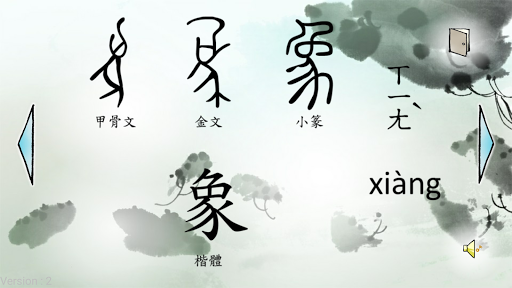 漢字農場 象