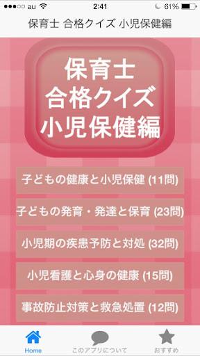 保育士 合格クイズ 小児保健編