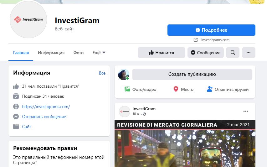 Честный обзор InvestiGram: типы счетов, отзывы