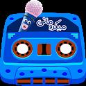 میکرومانی بازی حدس آهنگ آنلاین | جایزه نقدی icon