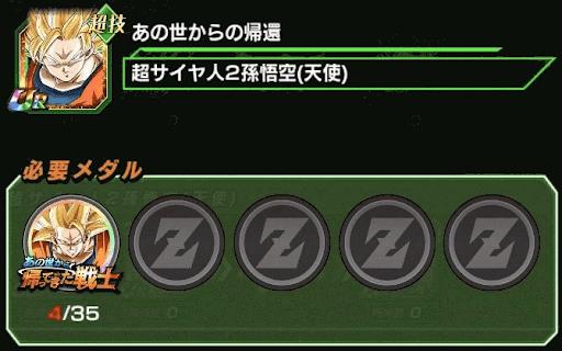 超サイヤ人2孫悟空
