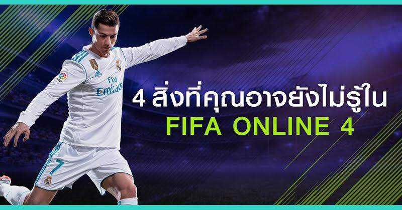[FIFA Online 4] เผย 4 ความลับของเกมที่อาจยังไม่รู้