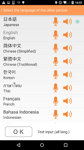 VoiceTra(Voice Translator) download 2
