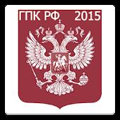 ГПК РФ 2015 (бспл)