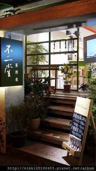 不二堂茶所在-永康概念店Ateliea Tea
