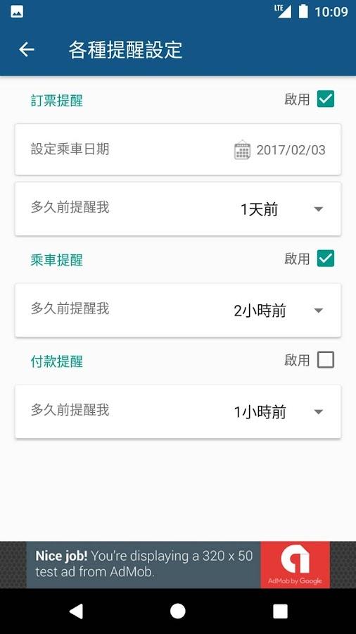 臺鐵訂票神器 (一鍵訂票,餘票查詢,火車時刻表 , 訂票提醒) - Google Play Android 應用程式