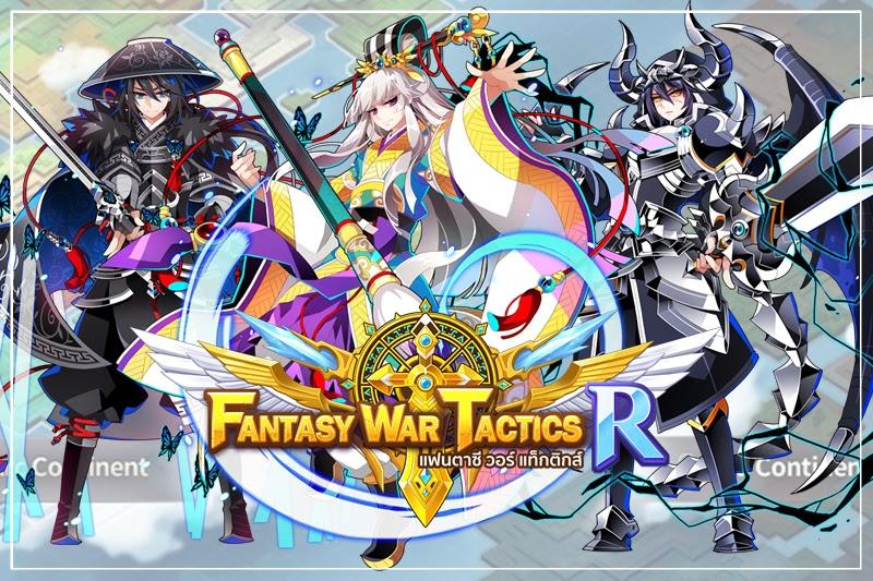 [Fantasy War Tactics R] มหาแพทช์อัพเดทครั้งยิ่งใหญ่ในชื่อใหม่!