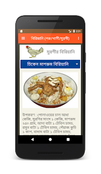 Download eating unlimited bengali food recipes bangla recipe apk eating unlimited bengali food recipes bangla recipe poster forumfinder Gallery