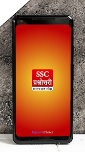 Download SSC Exam 2020 : GK & GS with in Hindi For PC Windows and Mac apk screenshot 1
