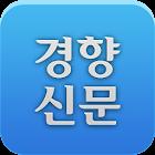 경향신문 for Tab icon