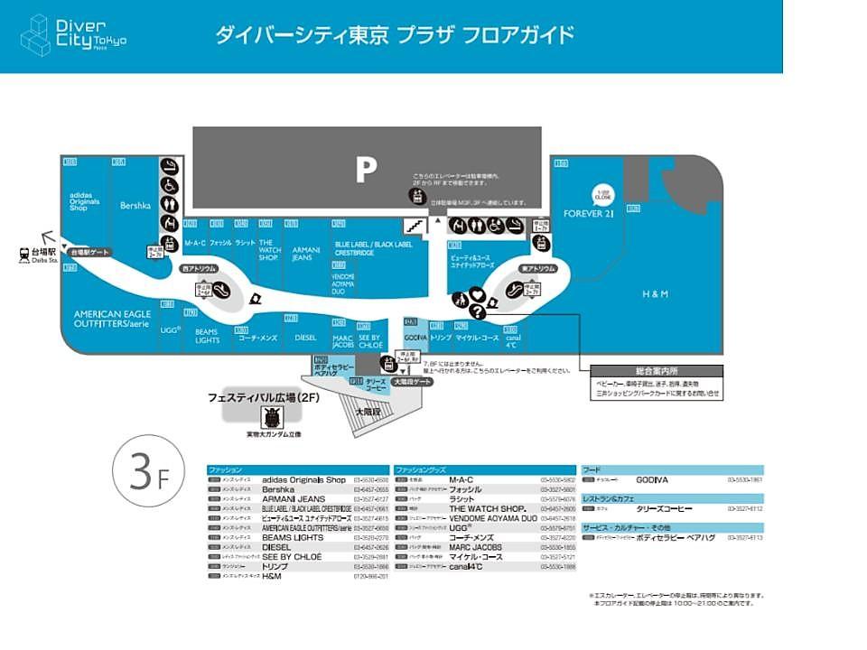 D01.【DC東京】3Fフロアガイド 170306版.jpg