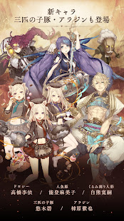 Game SINoALICE ーシノアリスー APK for Windows Phone