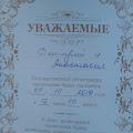 Настюшка Иванова