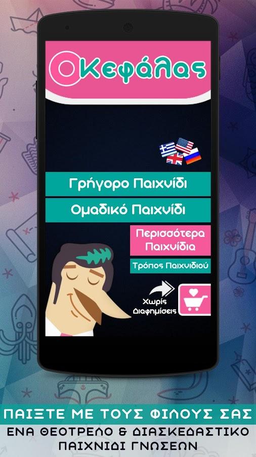 Ο Κεφαλας - Βρες Λέξεις - screenshot