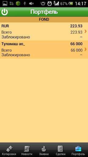 Сбербанк Мобильный Трейдинг screenshot 3