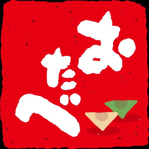 京都お土産「おたべ」公式アプリ 購物 LOGO-玩APPs