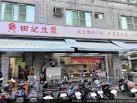 田記豆漿店