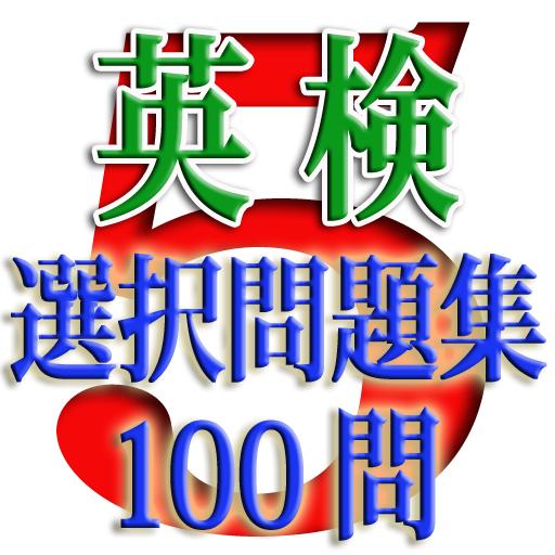 教育の英検5級選択問題集 100問 LOGO-記事Game