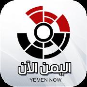 اليمن الان
