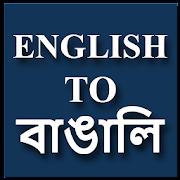 English To Bengali Translator & Dictionary