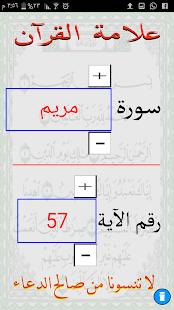 علامة القرآن - náhled