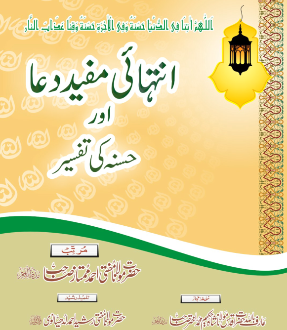 Intehai Mufeed Dua URDU BOOK – (Android Apps) — AppAgg