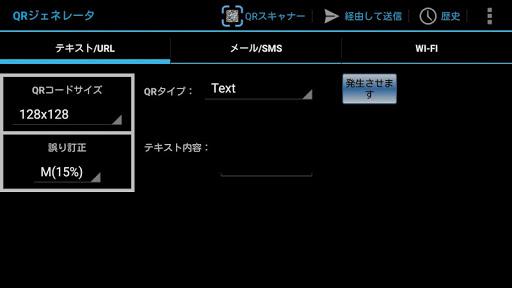 玩免費工具APP|下載無料QRコードスキャナー&ジェネレータ app不用錢|硬是要APP
