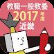 教員採用試験過去問 2017年度版 〜 近畿 教職教養